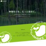 ホームページ制作実績_コーポレートサイト_オシャレ_ブランディング